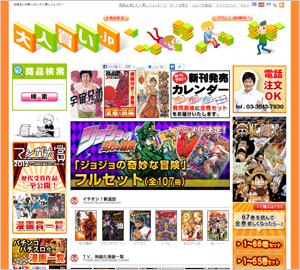 大人買い.jp
